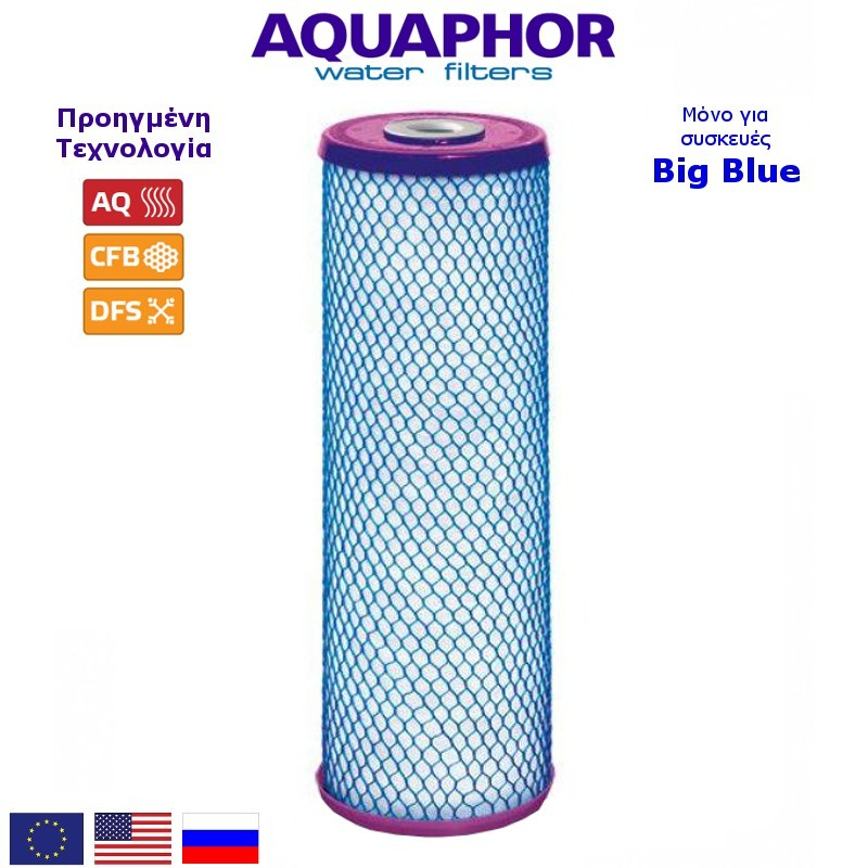 Aquaphor B520-12 CarbonBlock BIG BLUE 20'' Ανταλλακτικό Φίλτρο - Aquaphor