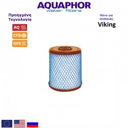 Aquaphor B505-13 CarbonBlock 5 micron Ανταλλακτικό Φίλτρο - Aquaphor