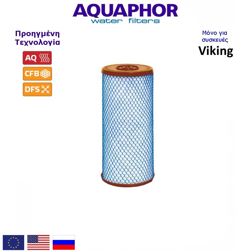 Aquaphor B515-13 CarbonBlock 5 micron Ανταλλακτικό Φίλτρο - Aquaphor