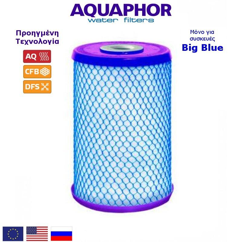 Aquaphor B510-12 CarbonBlock BIG BLUE 10'' Ανταλλακτικό Φίλτρο - Aquaphor
