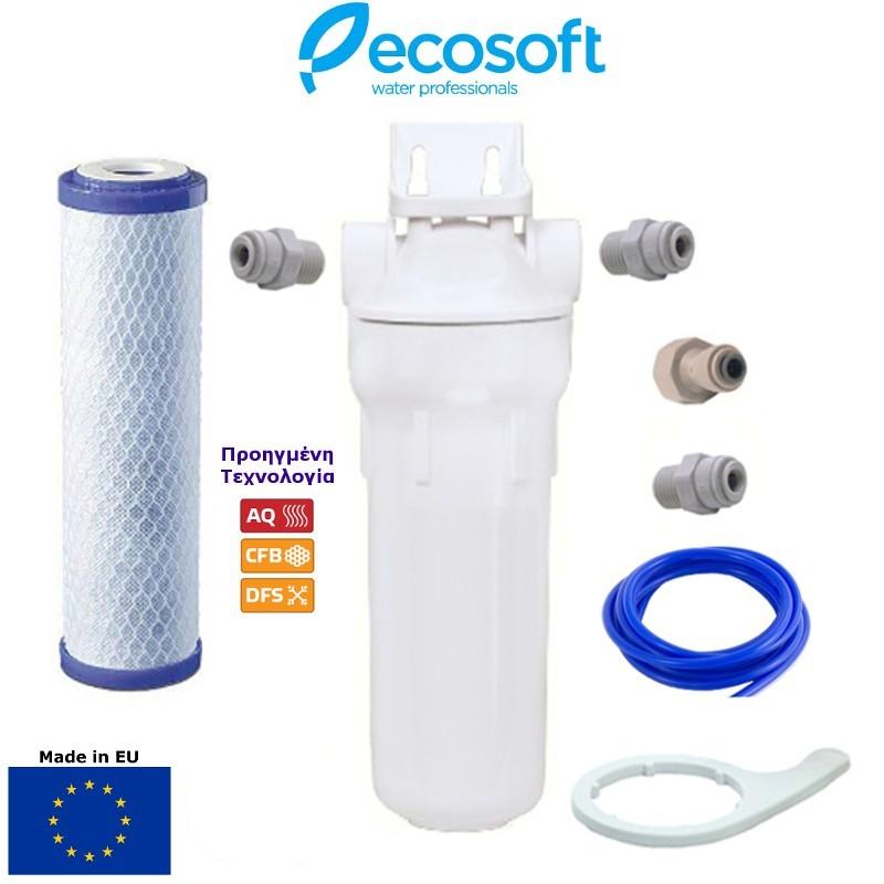 Ecosoft YUC1 Φίλτρο Νερού Κάτω Πάγκου - Ecosoft